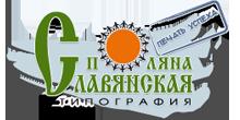 Типография Славянская Поляна - печать успеха