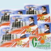 phoca_thumb_l_19-сувенирные-марки