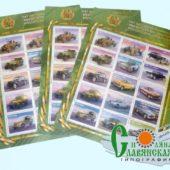 phoca_thumb_l_22-сувенирные-марки