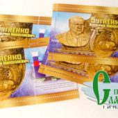phoca_thumb_l_6-сувенирные-марки