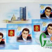 phoca_thumb_l_7-сувенирные-марки